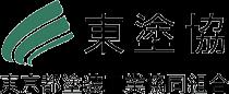 東京都塗装工業共同組合様